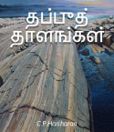 Fault rhythms by c P Hariharan in Tamil