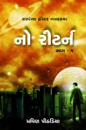 Praveen Pithadiya દ્વારા નો રીટર્ન - 1 ગુજરાતીમાં