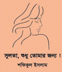 সুলতা,শুধু তোমার জন্য ! by Shafiqul Islam in Bengali}