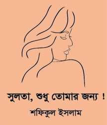 Sultana, just for you! by Shafiqul Islam in Bengali