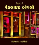 Rakesh Thakkar દ્વારા રેડલાઇટ બંગલો ૧ ગુજરાતીમાં