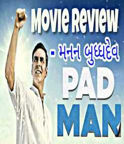 Padman - Review by Manan Buddhdev in Gujarati