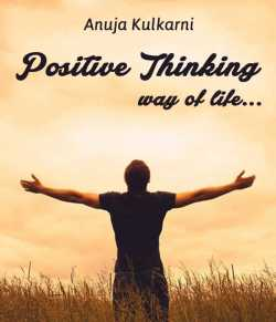 Positive thinking- way of life... by Anuja Kulkarni in English