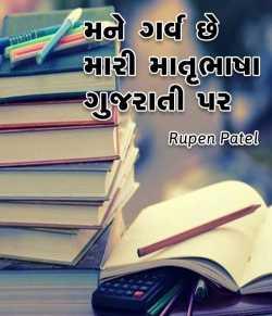 Mane garv chhe mari Matrubhasha gujarati par by Rupen Patel in Gujarati