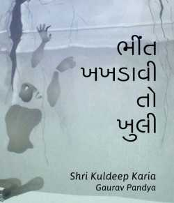 Bhint Khakhdavi to khuli by Gaurav Pandya in Gujarati
