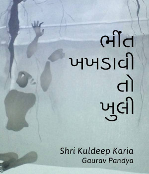 Bhint Khakhdavi to khuli by Gaurav Pandya in Gujarati