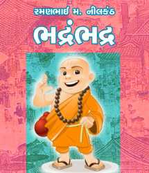 Ramanbhai Neelkanth દ્વારા ભદ્રંભદ્ર - સંપૂર્ણ પુસ્તક ગુજરાતીમાં
