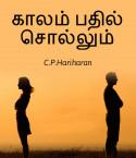 kalam badhil sollum by c P Hariharan in Tamil}