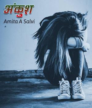 अंकुश - Natioal story writing competition मराठीत Amita a. Salvi