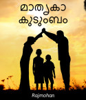 Sample Family ... (Story) - National Story Competition-Jan by Rajmohan in Malayalam
