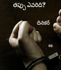 The wrong one is 'National Story Competition-Jan' by Dinakar Reddy in Telugu