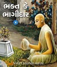 Bhakt ke bhagidar - 4
