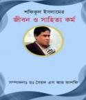 শফিকুল ইসলামের জীবন ও সাহিত্য কর্ম by Shafiqul Islam in Bengali}