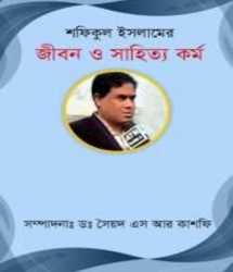 Shafiqul Islam's life and literary works by Shafiqul Islam in Bengali