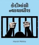 Harsh Mehta દ્વારા કેદીમાંથી ન્યાયાધીશ ગુજરાતીમાં