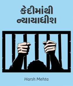 Kedimathi Nyayadhish by Harsh Mehta in Gujarati