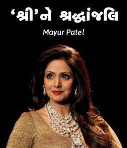 Shri ne Shradhanjali by Mayur Patel in Gujarati