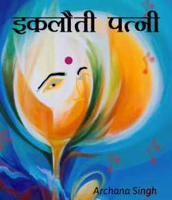 Iklauti patni by Archana Singh in Hindi