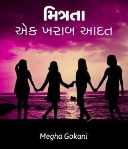 Mitrata - ek kharab aadat by Megha gokani in Gujarati