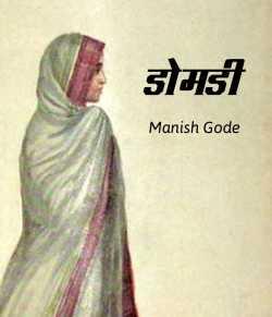 Domdi by Manish Gode in Marathi