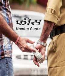 फीस बुक Namita Gupta द्वारा प्रकाशित हिंदी में