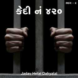 Kedi No. 420 - 9 by jadav hetal dahyalal in Gujarati