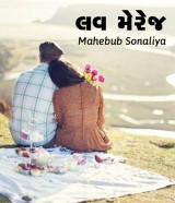 Author Mahebub Sonaliya profile