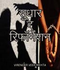 सुधार  द रिफॉर्मेंशन  - National Story Competition-Jan' बुक VIRENDER  VEER  MEHTA द्वारा प्रकाशित हिंदी में