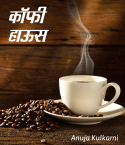 Coffee House by Anuja Kulkarni in Marathi