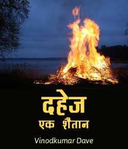 Dahej - Ek Shaitan by vinod kumar dave in Hindi