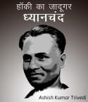 हॉकी का जादूगर ध्यानचंद बुक Ashish Kumar Trivedi द्वारा प्रकाशित हिंदी में
