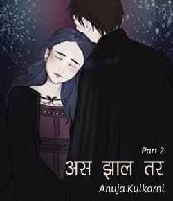 As jhal tar - 2 by Anuja Kulkarni in Marathi