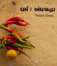 Dharm Vs Andhshraddha
