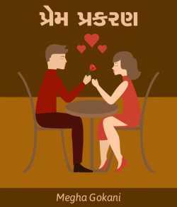 Prem Prakran by Megha gokani in Gujarati