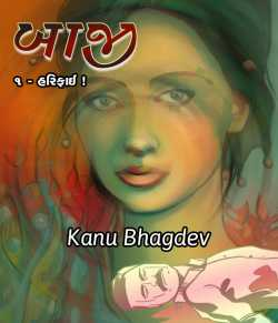 Bazi - 1 by Kanu Bhagdev in Gujarati