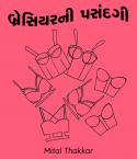 Mital Thakkar દ્વારા બ્રેસિયરની પસંદગી ગુજરાતીમાં