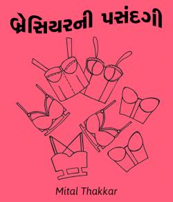 Bresiyarni pasadagi by Mital Thakkar in Gujarati