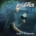 उर्मिला मराठीत Arun V Deshpande