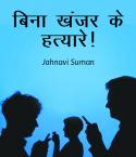 बिना खंजर के हत्यारे! - National Story Competition –Jan बुक Jahnavi Suman द्वारा प्रकाशित हिंदी में