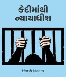 Harsh Mehta દ્વારા કેદીમાંથી ન્યાયાધીશ - National Story Competition-Jan ગુજરાતીમાં