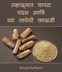 उन्हाळ्यात वापरा चंदन आणि घ्या त्वचेची काळजी.. by Anuja Kulkarni in Marathi