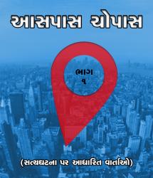 MB (Official) દ્વારા આસપાસ ચોપાસ - 1 (True Story Series Gujarati) ગુજરાતીમાં