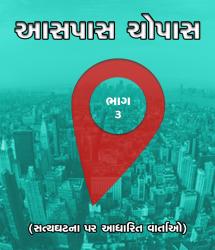 MB (Official) દ્વારા આસપાસ ચોપાસ - 3 ગુજરાતી સત્ય કથાઓ ગુજરાતીમાં