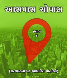 MB (Official) દ્વારા આસપાસ ચોપાસ - 4 ગુજરાતી સત્ય કથાઓ ગુજરાતીમાં