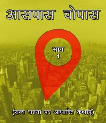 आसपास चोपास - 1 ( True Story Series Hindi) बुक MB (Official) द्वारा प्रकाशित हिंदी में