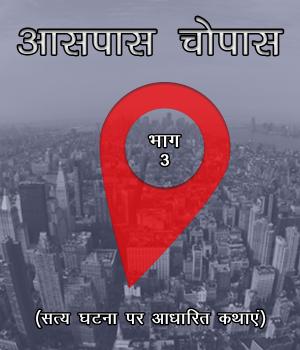 आसपास चोपास - 3 हिंदी सत्य कथाएँ बुक MB (Official) द्वारा प्रकाशित हिंदी में