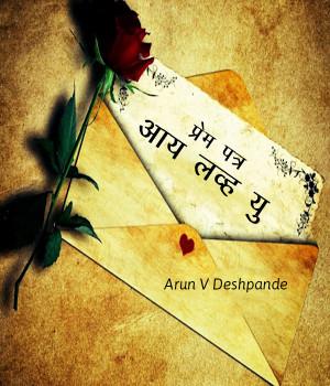प्रेम पत्र - आय लव्ह यु ...! - National writting Competition -February -2018 - love  Letter to Valen मराठीत Arun V Deshpande