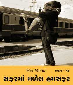 Safarma madel humsafar - 16 by Mer Mehul in Gujarati
