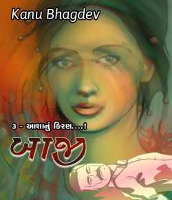 Bazi - 3 by Kanu Bhagdev in Gujarati