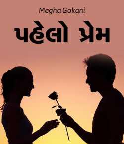 Pahelo Prem by Megha gokani in Gujarati